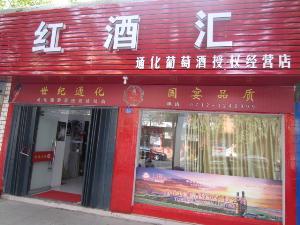 應城紅灑匯專賣店