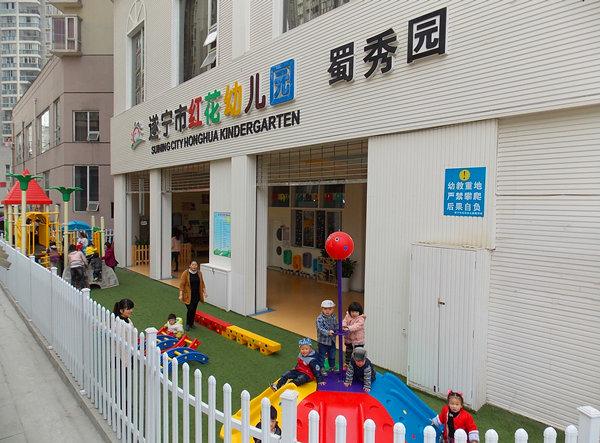 遂宁市红花幼儿园