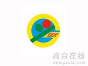 高台县仰光辣椒制品有限责任公司