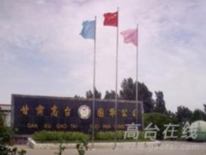 高台县国华包装物品制造有限责任公司