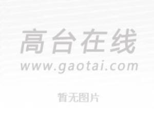 高台县福祥机械制造销售有限责任公司
