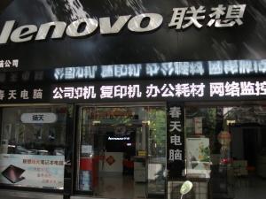 新葡京平台市春天信息产业有限责任新葡京博彩