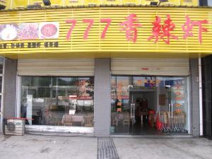 赤壁777香辣虾
