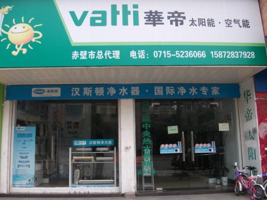太阳能热水器品牌,华帝空气能被评为中国建筑节能