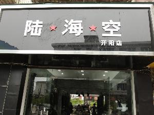 开阳陆海空品牌服装店