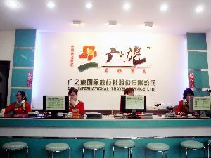 广州广之旅国际旅行社股份有限公司增城门市
