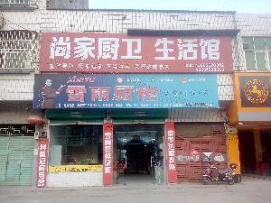 尚家厨卫生活馆