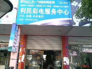 利民彩电维修中心