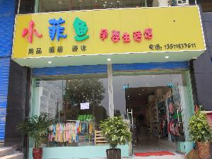 小菲鱼孕婴生活馆