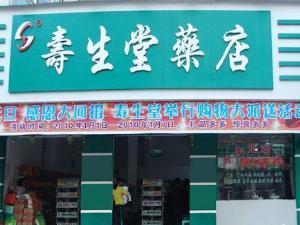 寿生堂药店