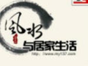 北京大易装饰风水设计淄博分部