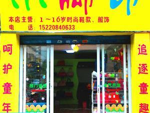 韶关市南郊金沙小区小脚印童装童鞋店