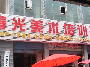 平昌春光美术培训学校
