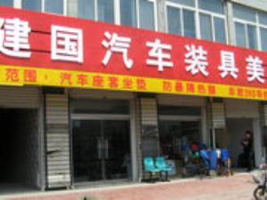 肃宁县建国汽车装具美容