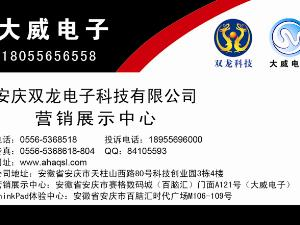 安庆大威电子产品经营部