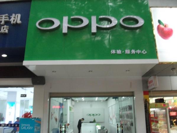 oppo手机店海报手绘图片