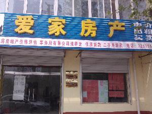 饶阳爱家房产中介服务公司
