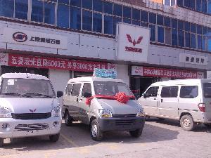 河北通菱汽车销售服务有限公司饶阳分公司