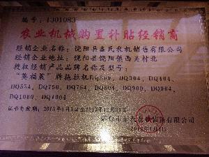 饶阳县鑫民农机销售有限公司
