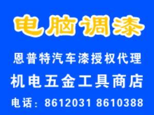 七台河市桃山区永盛五金商店