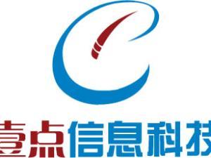 安庆壹点信息科技公司