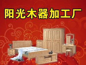 阳光木器加工厂