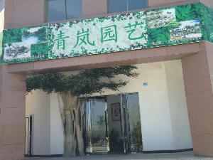 清岚园艺有限责任公司