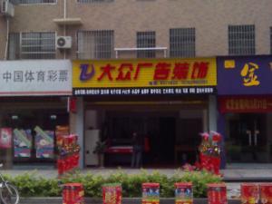 永州大众广告装饰公司