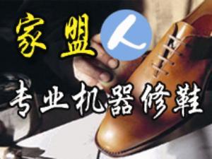 乐平家盟人专业机器修鞋