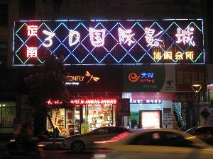 定南县3D国际影城形象图