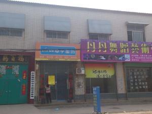 丹丹舞蹈艺术学校(原阳总校区)