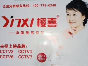 亚博娱乐官方唯一入口樱喜厨卫视频演播