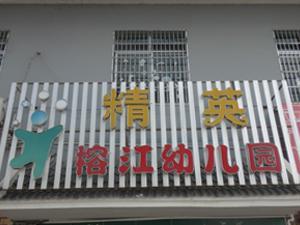 精英榕江幼儿园