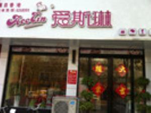 香港爱斯琳大师烘焙坊阳谷加盟店