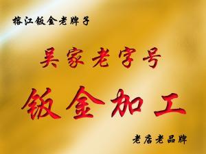 榕江吴家老字号钣金加工,白铁加工,电焊