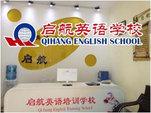 榕江启航英语培训学校