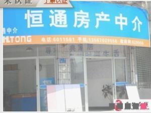开化县恒通二手房产中介
