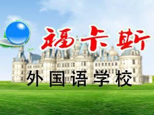 榕江福卡斯外国语学校