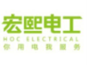 潍坊宏熙电工有限公司