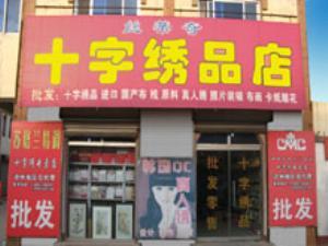 丝蒂奇十字绣品店