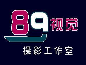 89视觉摄影工作室