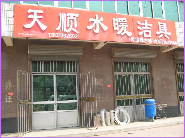肃宁县天顺水暖洁具门市部