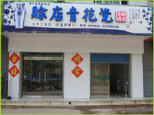 肃宁赊店青花瓷