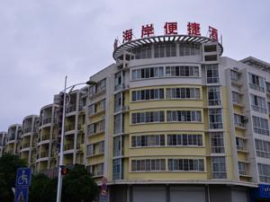 金海岸便捷酒店