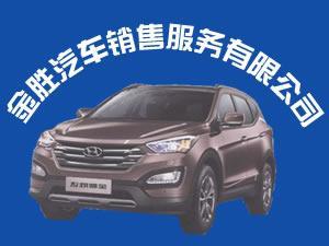 湖南桂东金胜汽车销售服务有限公司