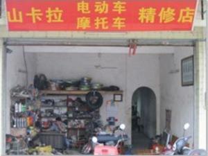 山卡拉摩托车电动车精修店