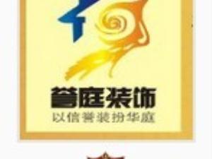 四川双流誉庭装饰工程设计有限公司