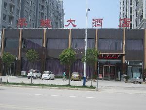 砀山早城大酒店