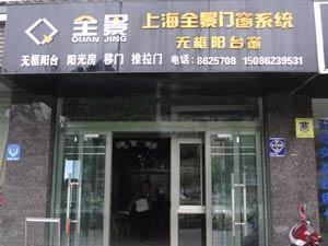 上海全景无框阳台窗凯里分公司
