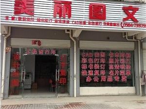 图文:金寨标签店网站打印店文广告ui设计考试图片